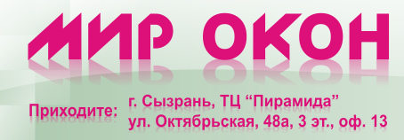"Адрес: г. Сызрань, ТЦ ""Пирамида"",<br />ул. Октябрьская, 48а, 3 эт., офис 13"