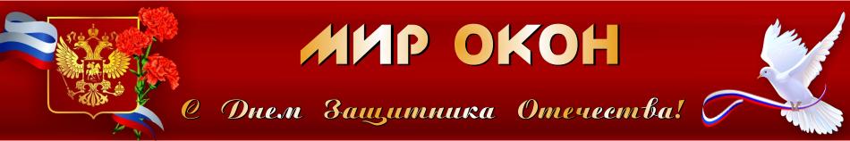 Мир Окон поздравляет всех мужчин с Днём Защитника Отечества!