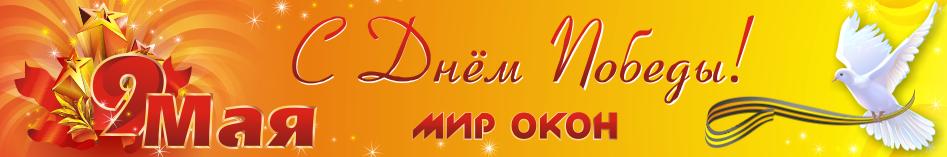 Мир Окон поздравляет всех с Днём Победы!