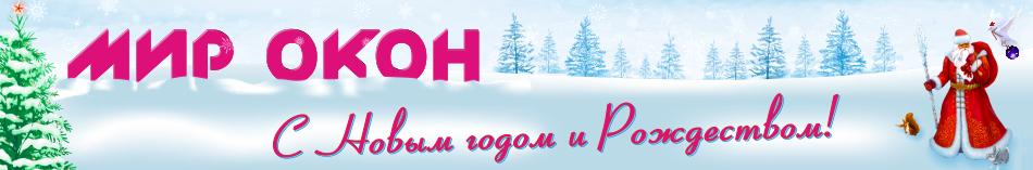 Мир Окон поздравляет всех с Новым годом и Рождеством!
