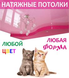 Натяжные потолки любого цвета и любой формы