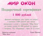 Акция от компании Мир Окон Подарочный сертификат
