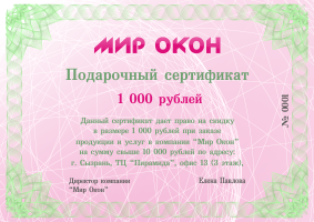Подарочный сертификат Мир Окон