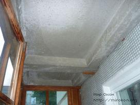 Потолок балкона до установки