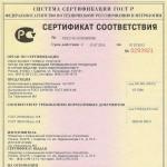 Сертификат соответствия на блоки оконные и дверные балконные тип ОСП из поливинилхлоридных профилей