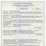 """Приложение к сертификату соответствия на профили поливинилхлоридные белые систем """"REHAU"""" для оконных и дверных блоков"""