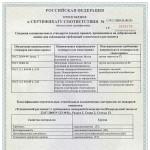 """Сертификат соответствия на профили поливинилхлоридные белые систем """"REHAU"""" для оконных и дверных блоков"""