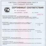 Сертификат соответствия на профили поливинилхлоридные систем т.м. «REHAU» для оконных и дверных блоков
