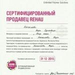 Сертифицированный продавец REHAU