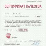 Сертификат качества REHAU 2015