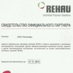 Свидетельство официального партнера Rehau