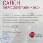 Сертификат «Салон энергосберегающих окон»