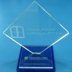 награда За лучшую рекламу и PR-акцию 2013 года