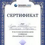 Сертификат, полученный на оконной конференции в Москве.