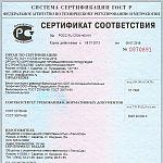 Сертификат соответствия REHAU 2014-2016