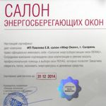 Сертификат салона энергосберегающих окон REHAU