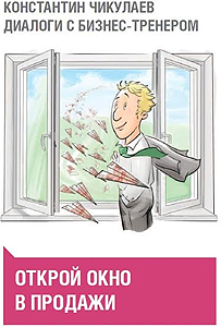 okno-v-prodazhi