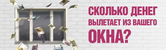 Сколько денег вылетает из вашего окна?