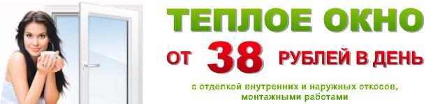 Рассрочка от 38 рублей в день!