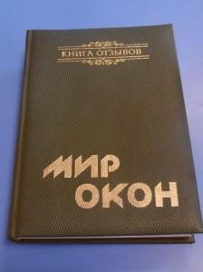 Книга отзывов Мир окон