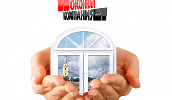 okonnaya-kompaniya