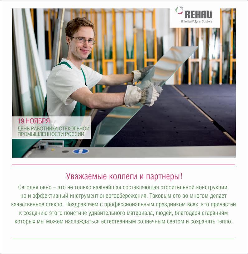 Компания REHAU поздравляет Днем работника стекольной промышленности России!