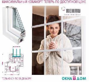 REHAU предлагает отличное решение для сурового российского климата - новые окна из широкого многокамерного профиля.
