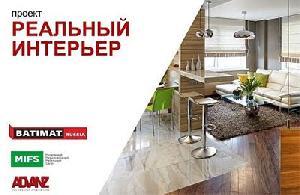BATIMAT RUSSIA и конкурс «Реальный интерьер»