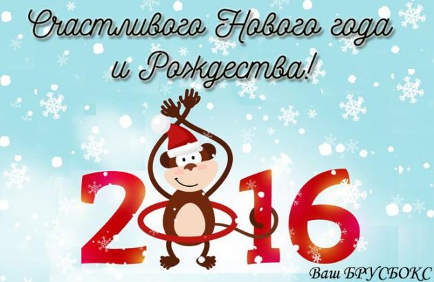«БРУСБОКС» поздравляет с наступающим Новым годом и Рождеством!