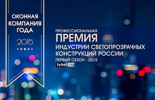 «Оконная компания года-2015»