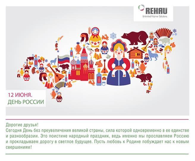 REHAU поздравляет клиентов и партнёров с Днём России!
