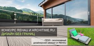 Конкурс REHAU:  дизайн без границ