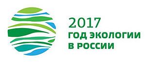 2017 станет годом экологии в Российской Федерации