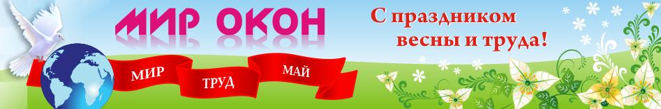 Мир Окон поздравляет всех с Международным праздником весны и труда!